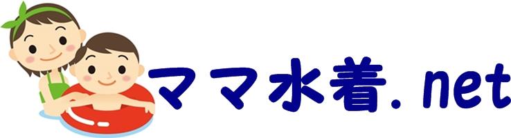 ママ水着 体形カバー特集★2018