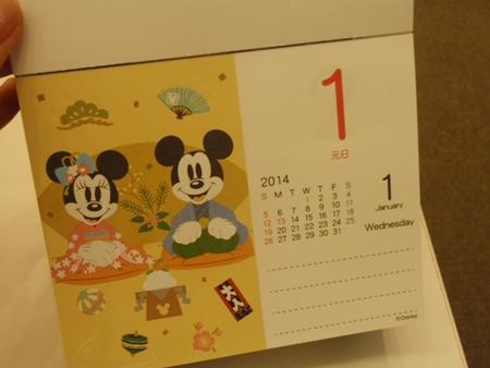 ディズニー 日めくり カレンダー 2014