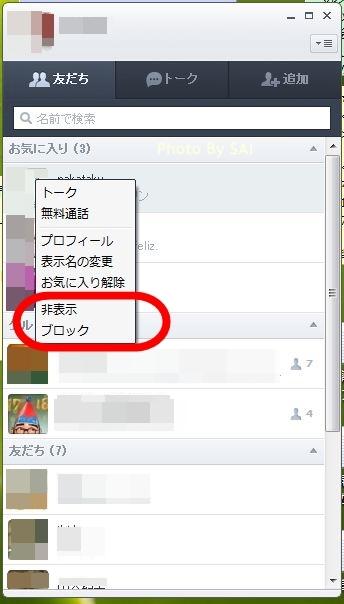 ガラケー LINE ブロック PC