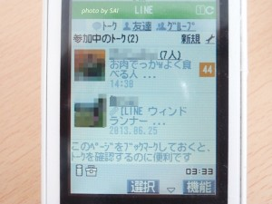 ガラケーLINE画像 トップ