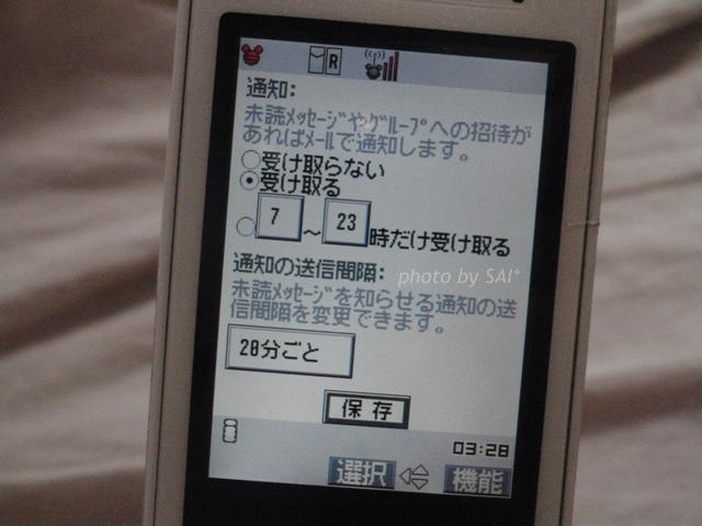 ガラケートーク通知2