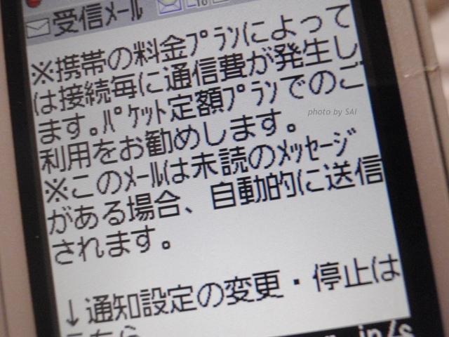 ガラケートーク通知5