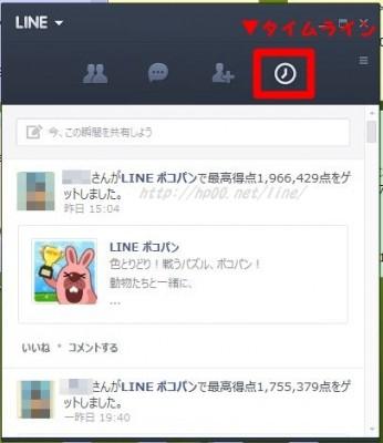 パソコンLINE トップ画像 タイムライン