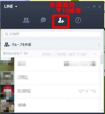 パソコンLINE トップ画像 追加(友達かもリスト・ID検索)1