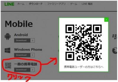 ガラケーライン 登録QRコード 改