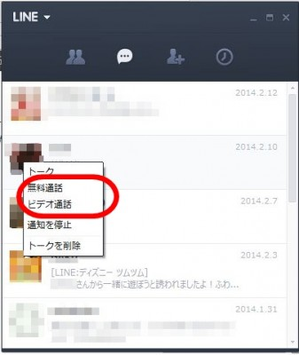 パソコンLINE 通話2
