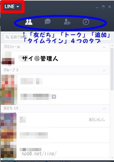 パソコンLINE トップ画像3