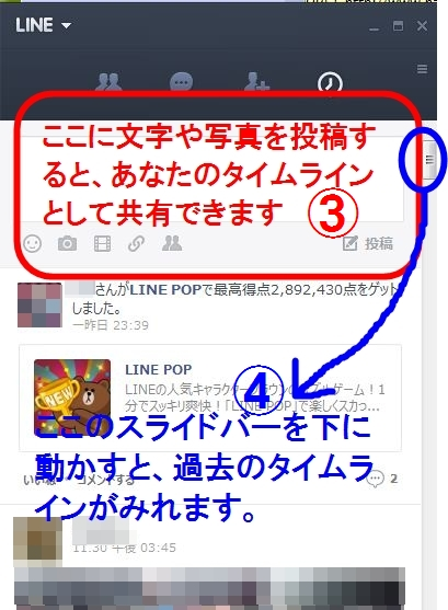 パソコンLINE タイムライン画像2-3