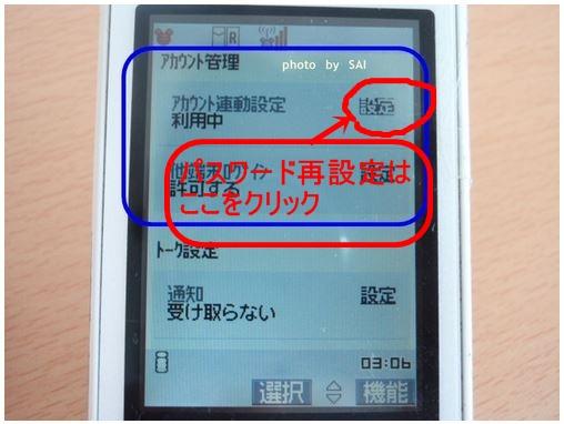 パスワード再設定2(アカウント管理)-2