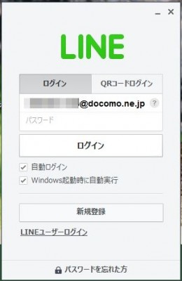 LINEパスワード忘れ1