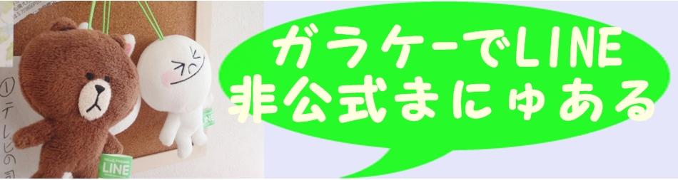 ガラケー LINEライン
