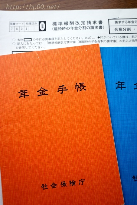年金手帳 (3)