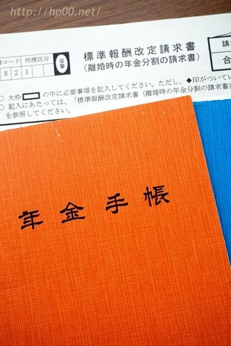 年金手帳 (4)