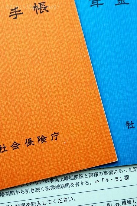 年金手帳 (7)